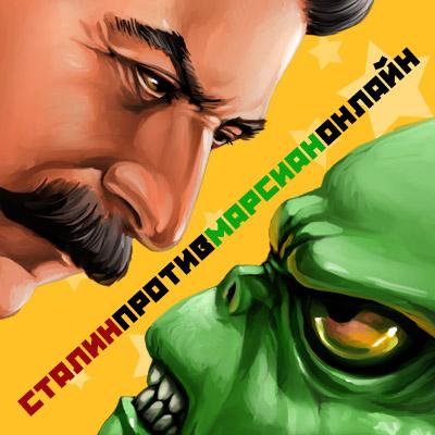 Сталин против марсиан онлайн