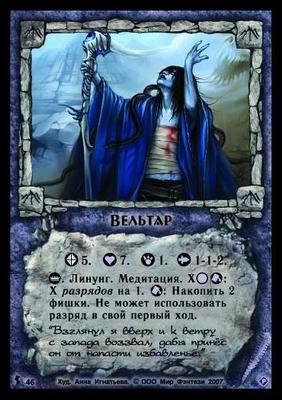 Veltar Card